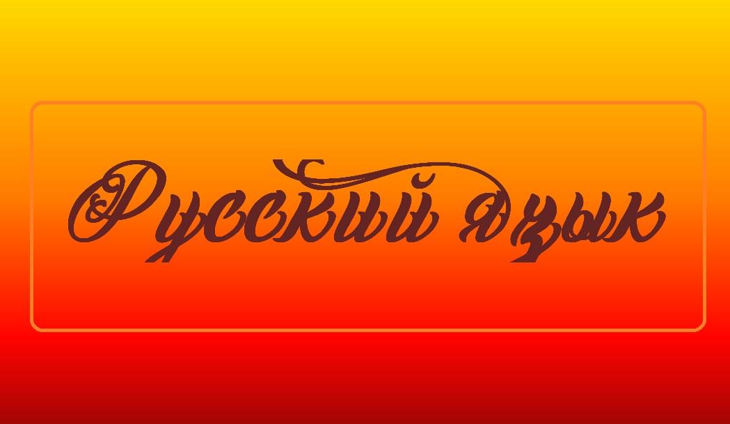 Рус.яз.jpg